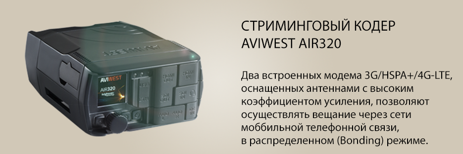 AviWest AIR 2
